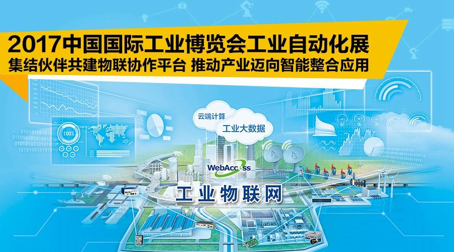 2017工博会研华科技同步直播