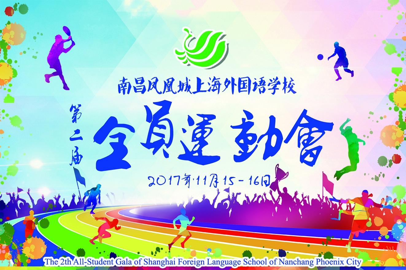 南昌凤凰城上海外国语学校第二届全员运动会
