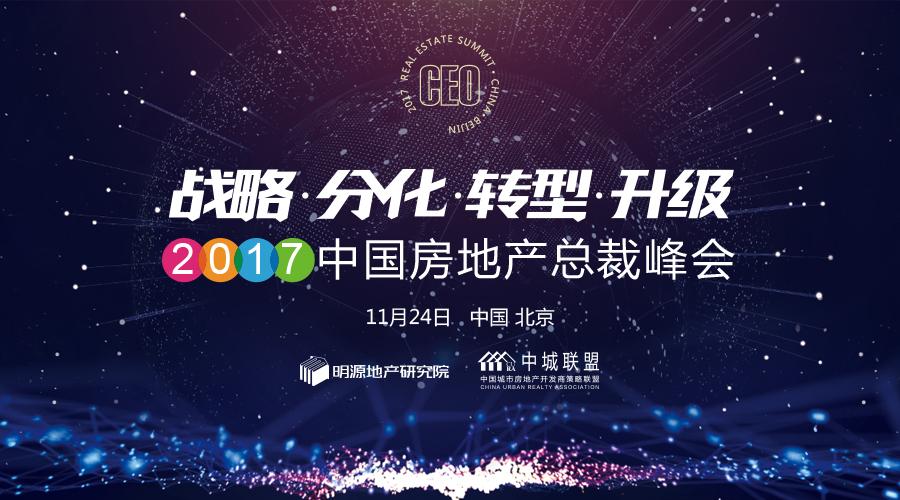 2017中国房地产总裁峰会