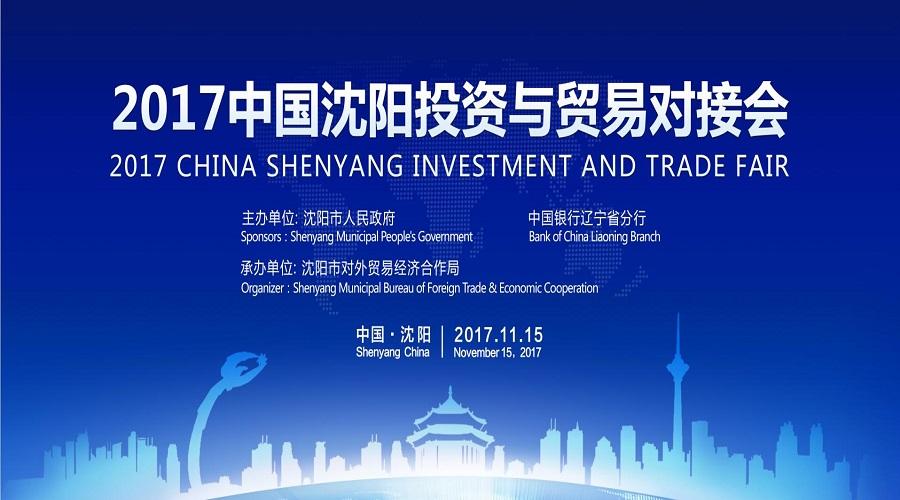 2017中国沈阳投资与贸易对接会