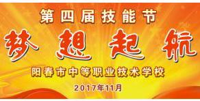 阳春市中等职业技术学校第四届技能节直播平台