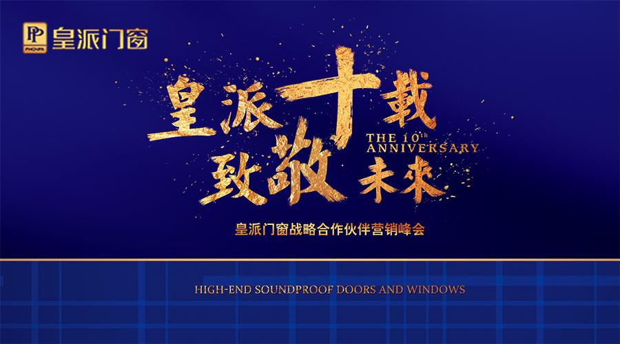 """【动向直播】 """"皇派十载·致敬未来"""" 皇派门窗战略合作伙伴营销峰会"""