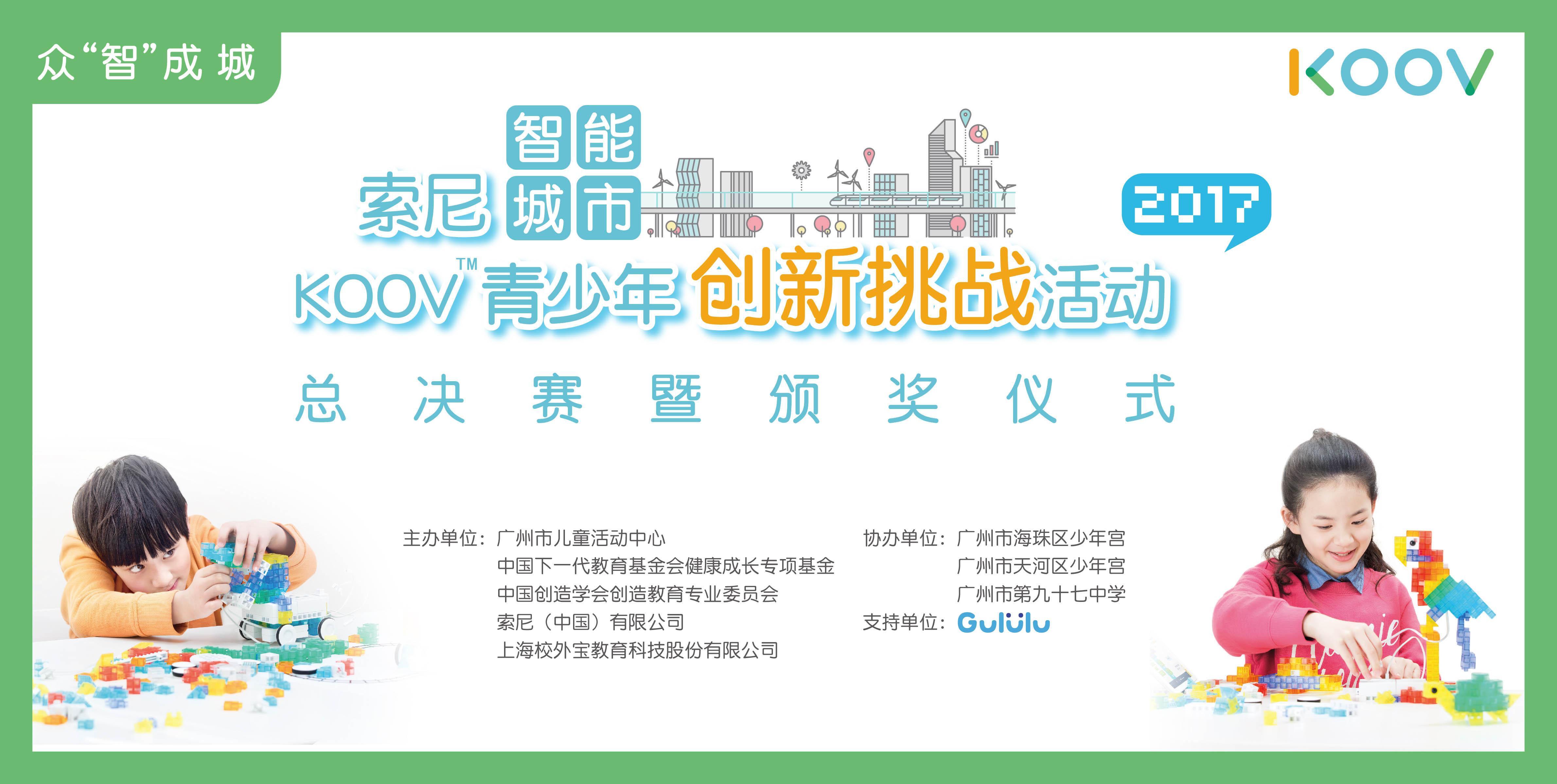 2017索尼智能城市KOOV青少年创新挑战活动(广州区总决赛)