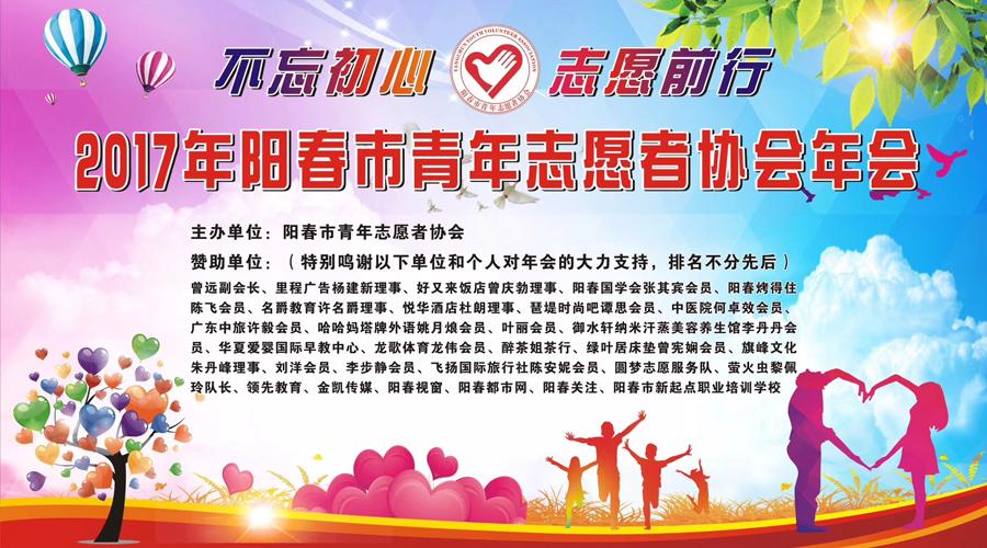 阳春市青年志愿者协会2017年年会直播