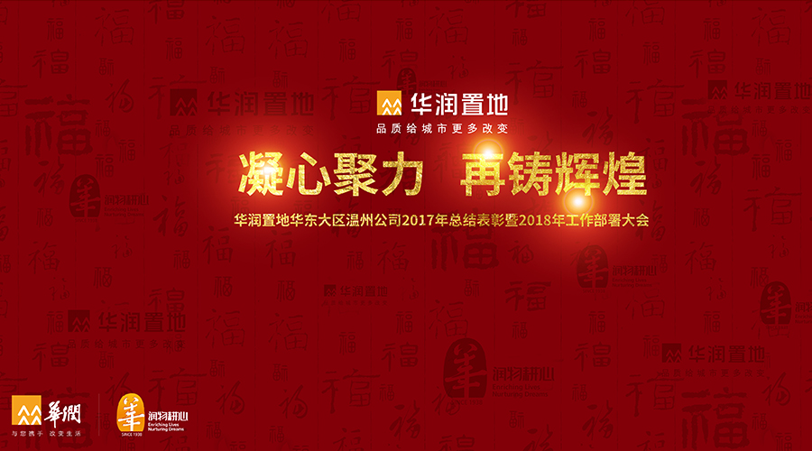 华润置地华东大区温州公司2017年总结表彰暨2018工作部署大会