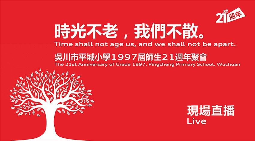 吴川市平城小学1997届师生21周年聚会