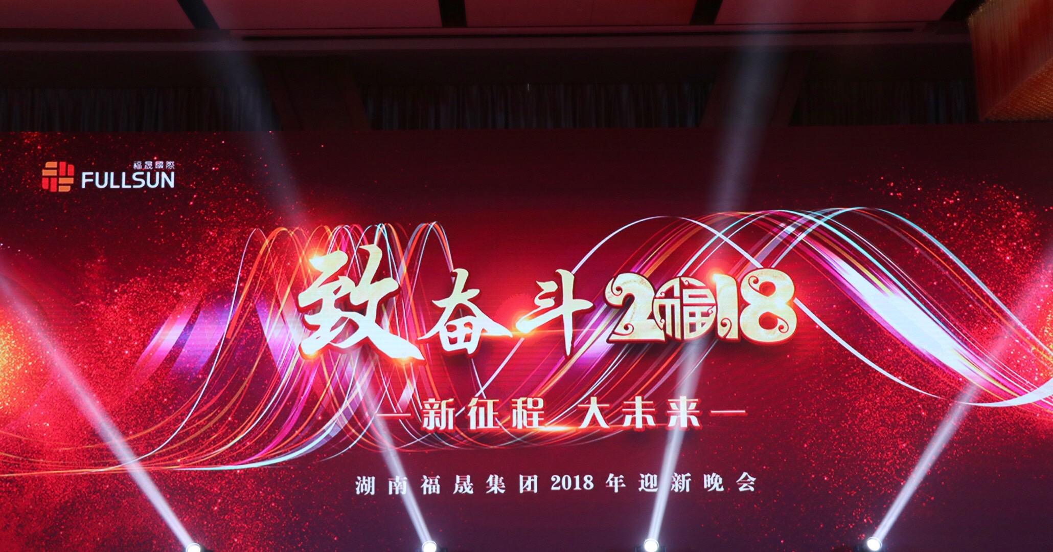 【图文直播】湖南福晟集团年度总结表彰大会及迎新晚会