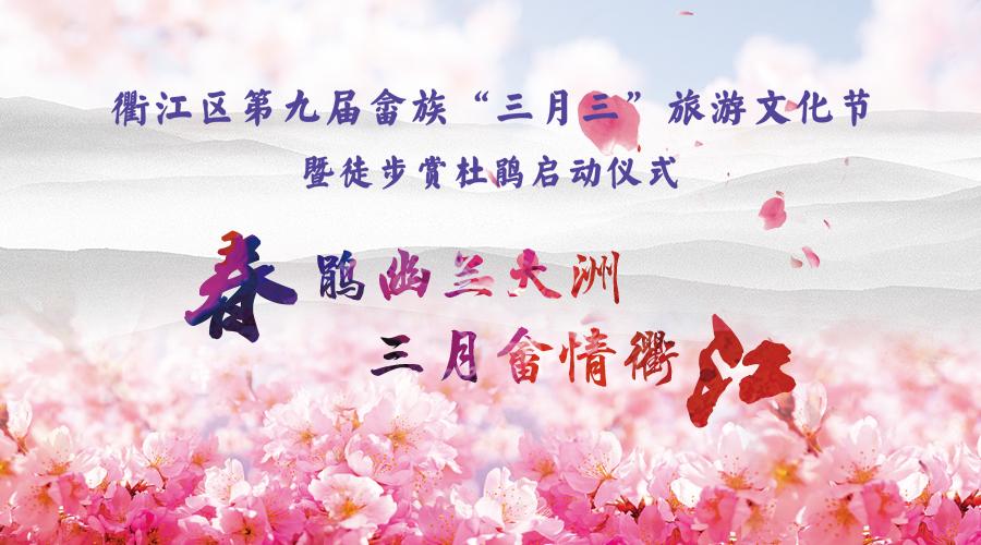 """衢江区第九届畲族""""三月三""""旅游文化节暨徒步赏杜鹃启动仪式现场直播!"""
