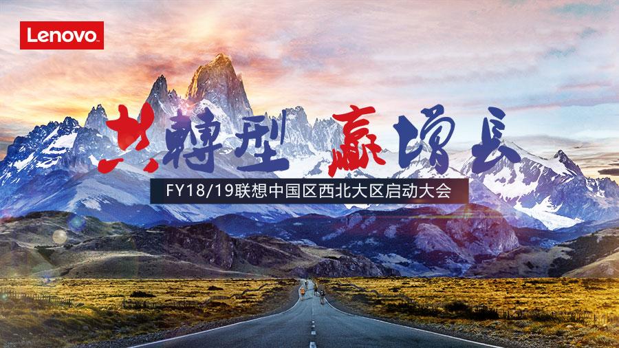 【共转型 赢增长】FY18/19联想中国区西北大区启动大会