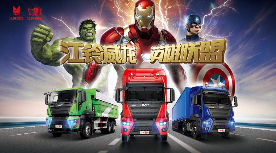 直击—江铃重卡北京车展钢铁侠与绿巨人的亮相