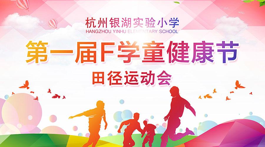 杭州银湖实验小学第一届F学童健康节田径运动会