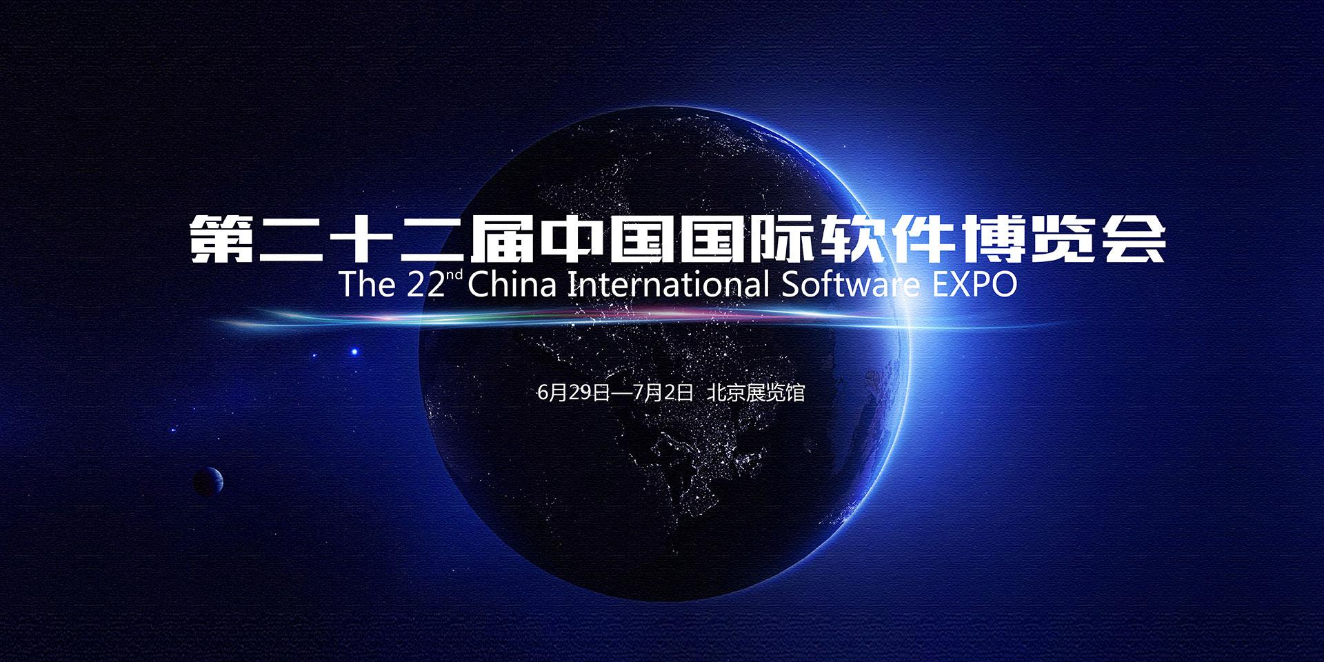 2018第二十二届中国国际软件博览会