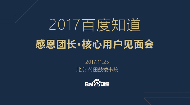 2017百度知道感恩团长核心用户见面会图片直播