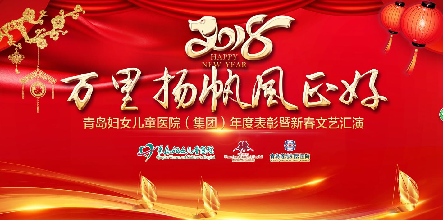 青岛妇女儿童医院(集团)年度表彰暨新春文艺汇演