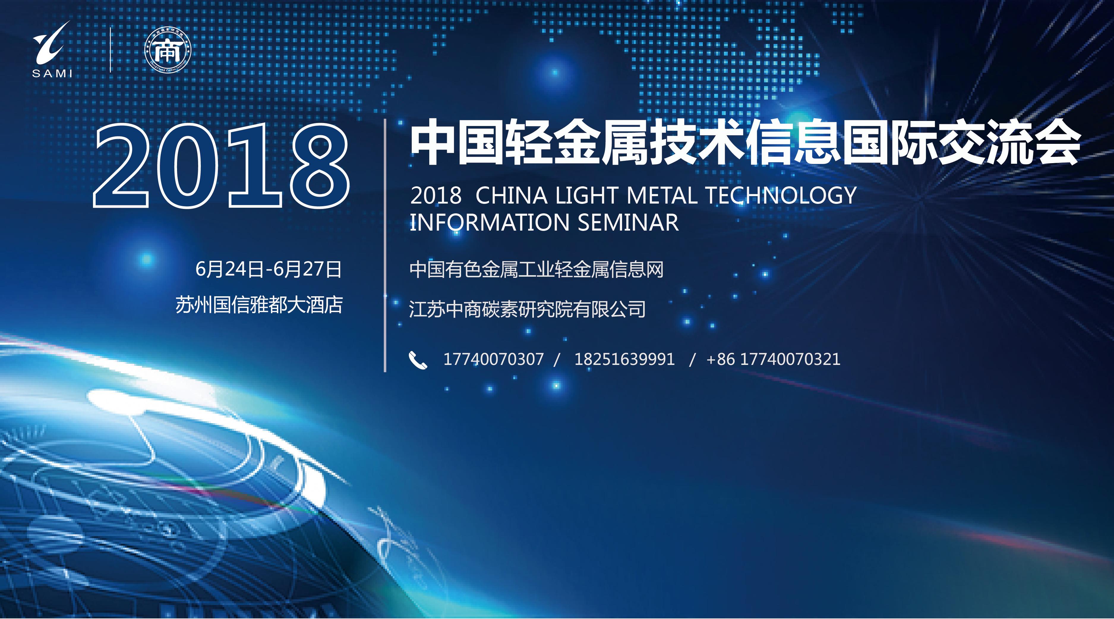 中商碳素直播轻金属会议平台