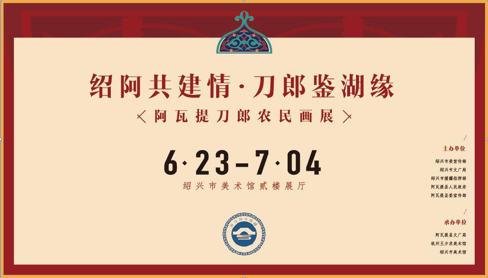 """""""绍阿共建情·刀郎鉴湖缘""""——阿瓦提刀郎农民画展开幕式"""