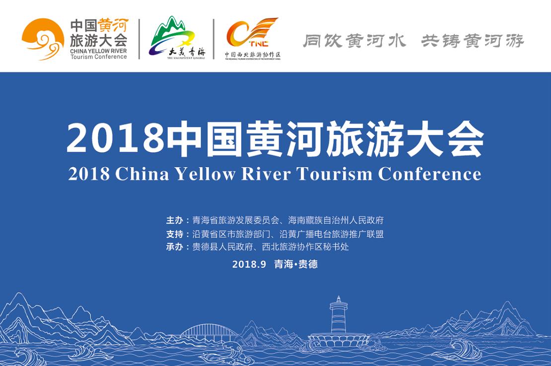 2018中国黄河旅游大会
